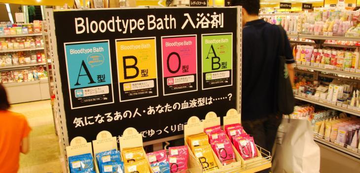 Sales de baño japonesas según grupo sanguíneo | Ken Lee (CC)