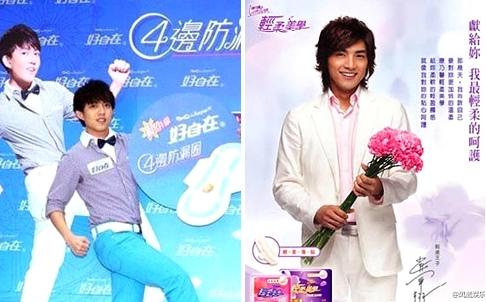 Celebridades asiáticas promocionando toallas higiénicas | scmp.com