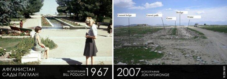 Afganistán antes y después