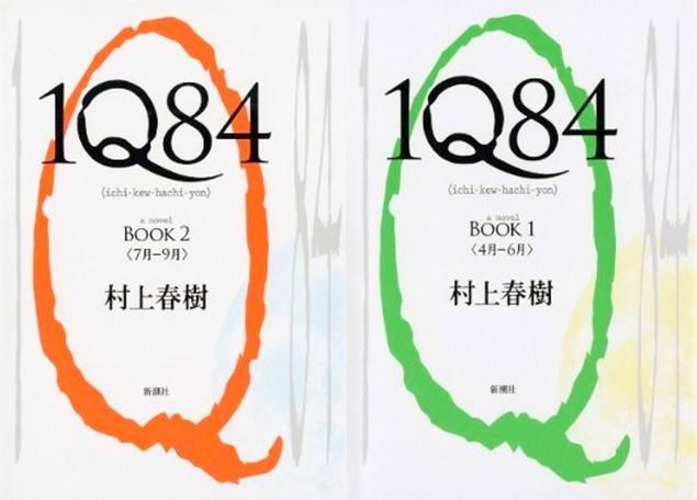 1Q84   Facebook Oficial