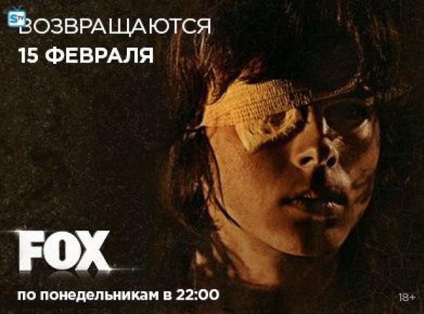 FOX RUSIA