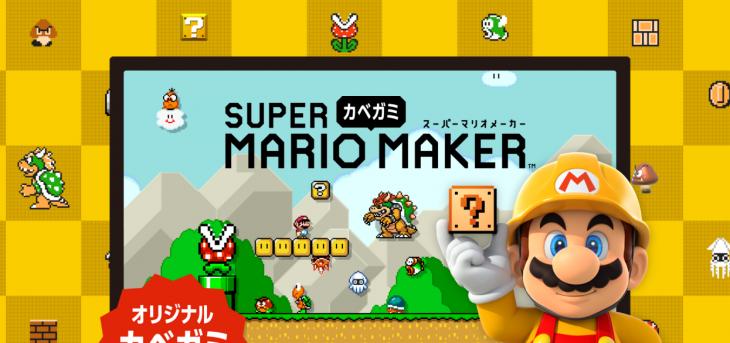 Captura | mariomaker-wp.nintendo.co.jp