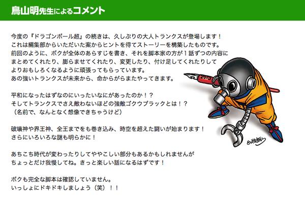 El mensaje de Akira Toriyama en redes sociales