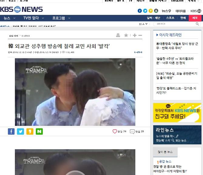 """""""En su propia trampa"""" desenmascara a diplomático coreano que acosaba a escolares chilenas"""