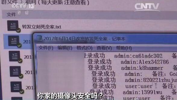 Ejemplo de una lista de usuarios y contraseñas gratuitas de webcams - Mashable | Weibo