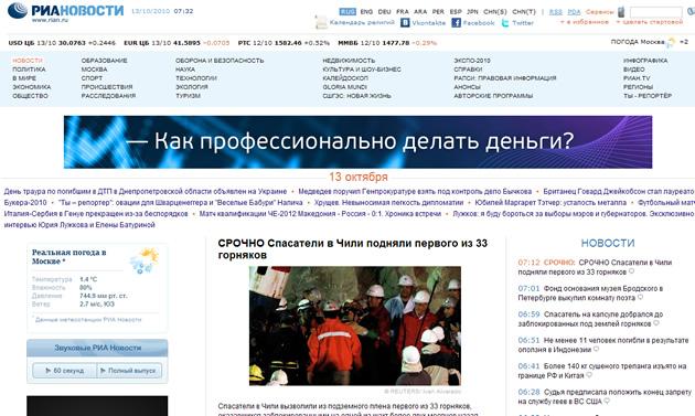 Ria Novosti (Rusia)