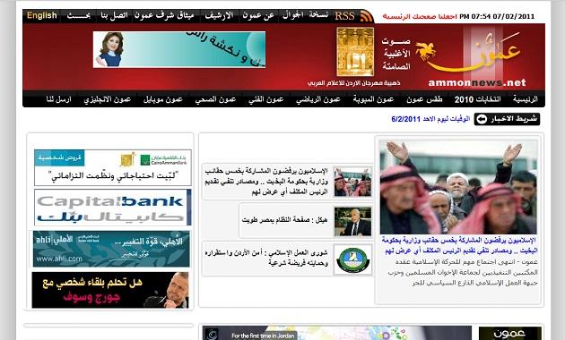 www.ammonnews.net
