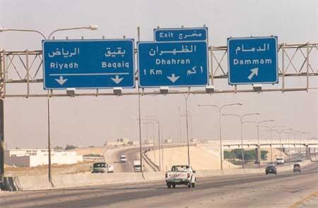 Arabia Saudita (DP)