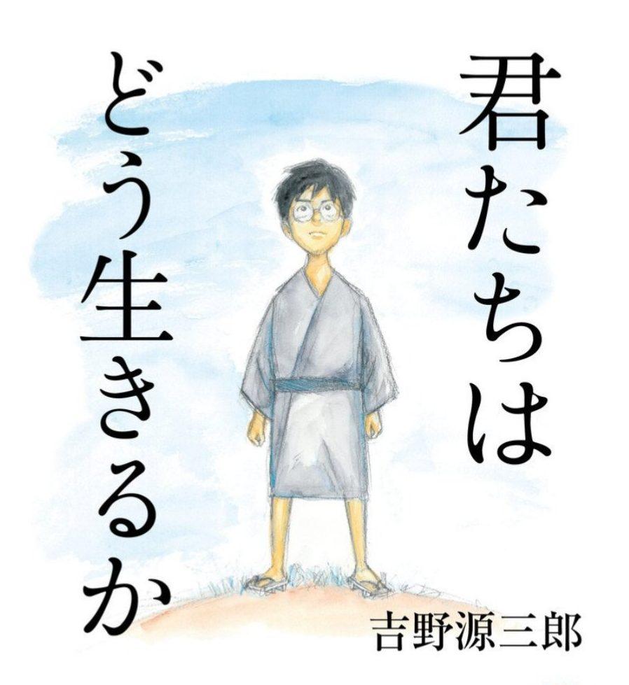 """Dibujo original de """"Kimitachi wa D� Ikiru ka"""" del novelista japonés, Genzaburo Yoshino."""