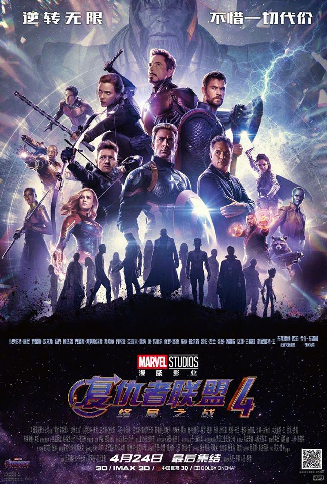 """Póster chino de """"Avengers: Endgame"""""""
