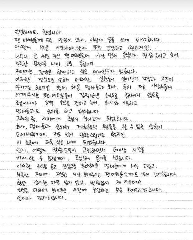 Carta de Chen de EXO por su matrimonio y embarazo de su novia